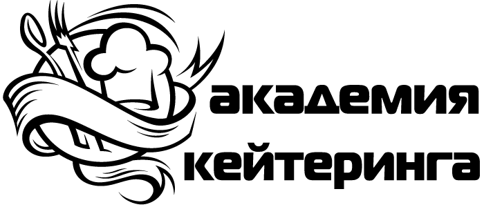 Академия кейтеринга
